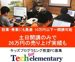 小学生向けプログラミング教室のフランチャイズ募集【Tech for elementary】力を鍛える