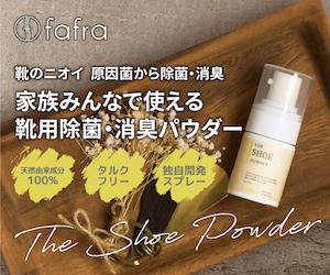 たとえば靴用除菌・消臭パウダー【fafra(ファフラ) シューパウダー】天然由来成分100%/タルクフリー