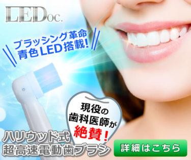 全ての青色LED付き超高速回転電動歯ブラシ【LEDoc】を過去にする