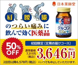 僕たちが待ち望んでいた【日本薬師堂】関節痛・神経痛に飲んで効く医薬品「グルコンEX錠プラス」