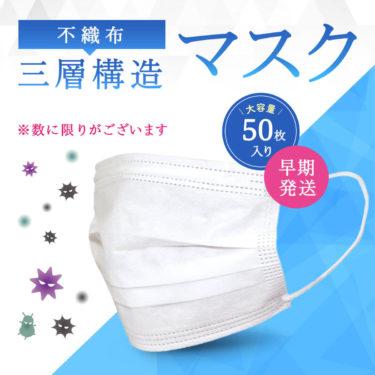 ウィルス・花粉対策に!不織布三層構造マスクについて一緒に考えませんか?