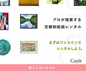 国内最大級定額制の絵画レンタル【Casie】はもっと評価されるべき!