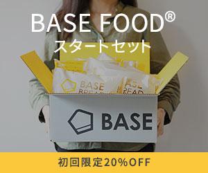 人気の完全栄養の主食【BASE FOOD(ベースフード)】!私はこう感じた!