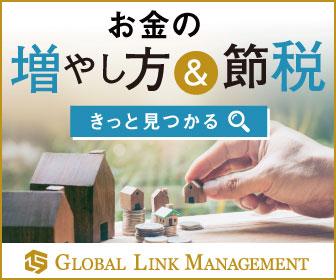 グローバル・リンク・マネジメント不動産投資セミナーの定石