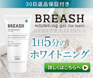変な歯を白くする歯みがきジェル【ブレッシュホワイトニング】