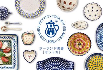 ポーランド食器(ポーリッシュポタリー)陶器専門店【セラミカ オンラインショップ】の意外な方法