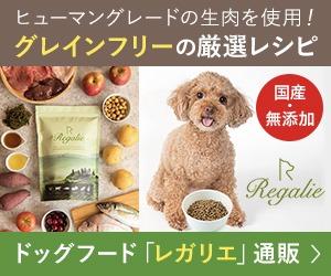 【レガリエ】獣医師共同開発!国産×グレインフリードッグフード宣言