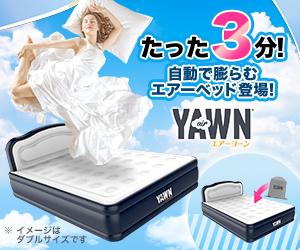 3分で自動で膨らむエアーベッド、雲のような寝心地【エアーヨーン】イノベーション
