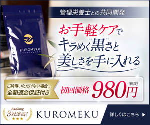 めくるめく白髪ケアサプリ 管理栄養士と共同開発【KUROMEKU – クロメク – 】