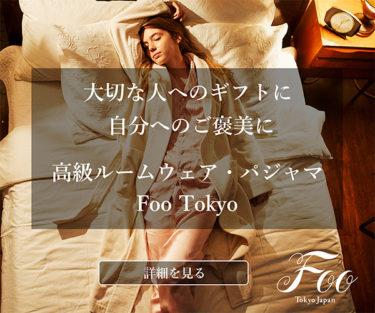 【Foo Tokyo Official Web Store】ルームウェア・パジャマの高級ブランドの科学
