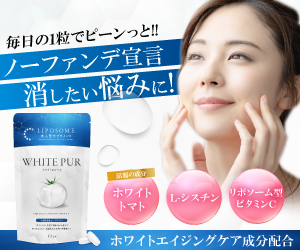「ホワイトピュール」サプリ(ホワイトトマト、リポソーム型ビタミンC、L-シスチン)なくして○○なし