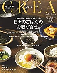 日本全国からおいしいものが届く 日々のごはんのお取り寄せ。(CREA 2020年9月・10月合併号)の話が、どんどん大きくなっていく。