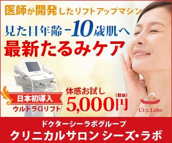 シーラボを開発した美容皮膚科プロデュースのメディカルエステ「シーズラボ」の方へのアドバイス