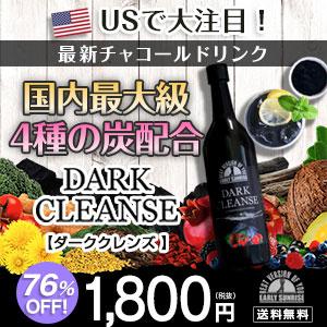 アメリカ大注目のチャコールドリンク【DARK CLEANSE(ダーククレンズ)】大検証