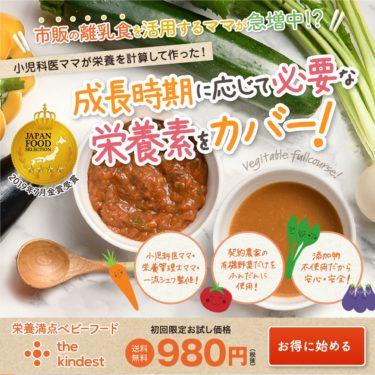 the kindest babyfood(カインデスト ベビーフード)の決め手