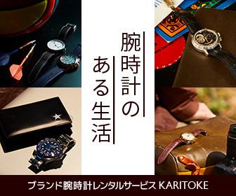 現役東大生も知らないブランド腕時計レンタル【KARITOKE(カリトケ)】の秘密