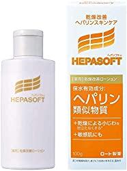 ヘパソフト 薬用 顔の乾燥改善 オールインワン (化粧水 乳液 美容液) ローションの幻想
