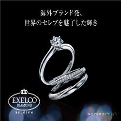 結婚・婚約指輪の【エクセルコダイヤモンド】が好きです