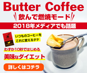 TVや雑誌で話題の【チャコールバターコーヒー】の方法