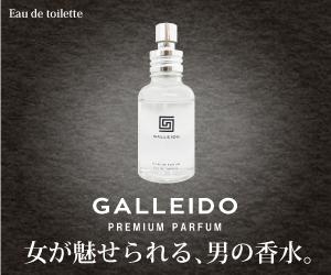 めくるめく女が魅せられる男の香水【GALLEIDO ガレイド・プレミアム・パルファム】