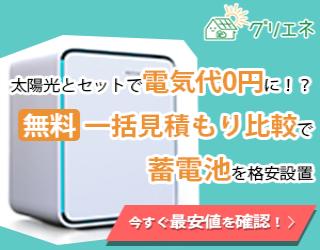 グリエネ 【蓄電池の無料一括見積もり】という生き方