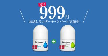 最新のケタ違いの防臭・制汗力【デトランスα】初回999円お試しが届きました