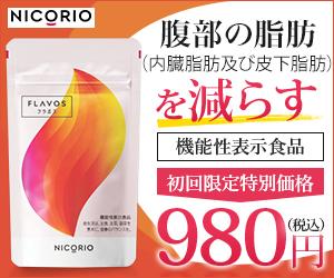 脂肪消費を促す2つの天然素材の組み合わせで徹底サポート【FLAVOS(フラボス)】とは?