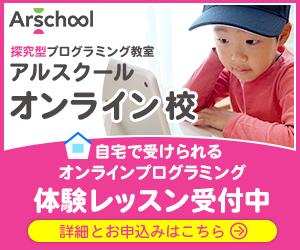探求型キッズプログラミング オンライン校 【アルスクール】解禁