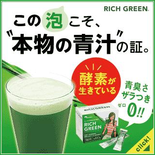 本物の生搾り青汁・リッチグリーン【トライアル】