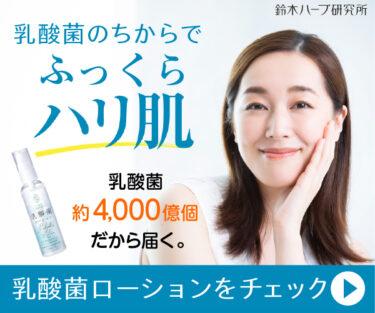お肌のためにIKKOさんも着目している乳酸菌!乳酸菌ラ・フローラEC-12配合のローションとは?